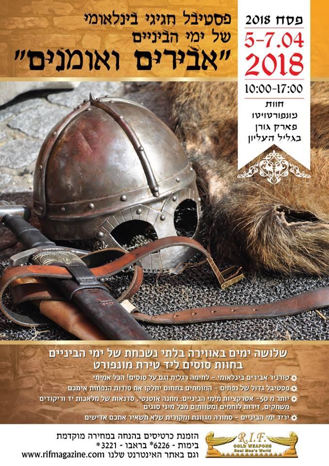 """""""כרטיס בהנחה למגה-פסטיבל בינלאומי של ימי הביניים """"אבירים ואומנים"""