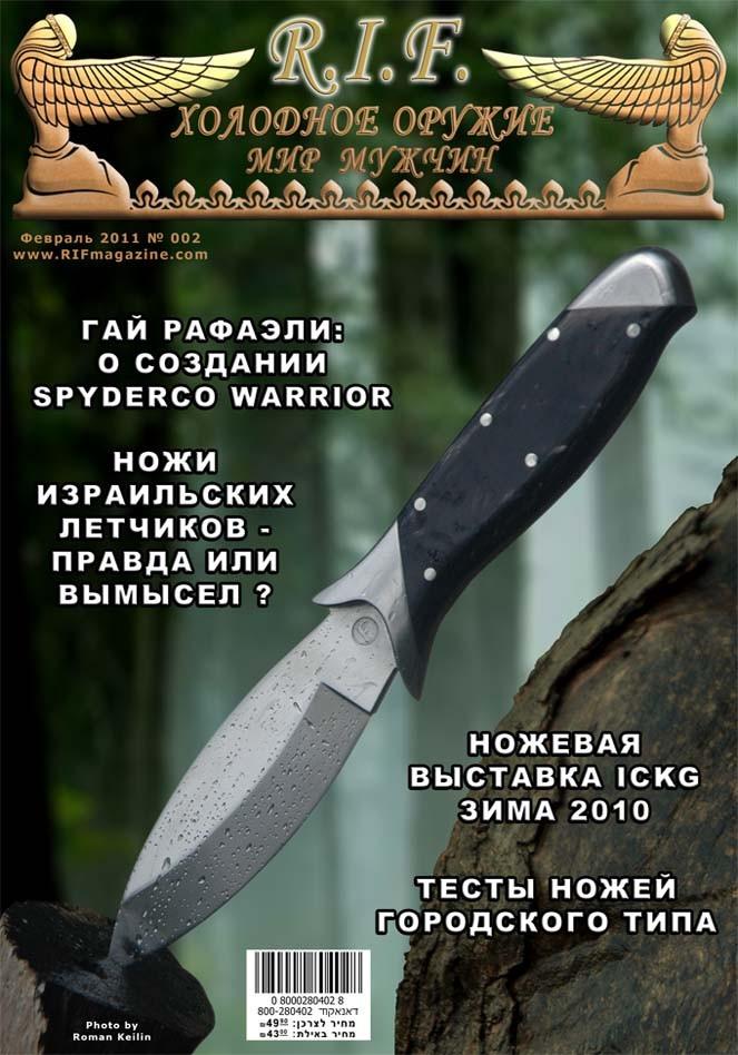 R.I.F-02a- rus online