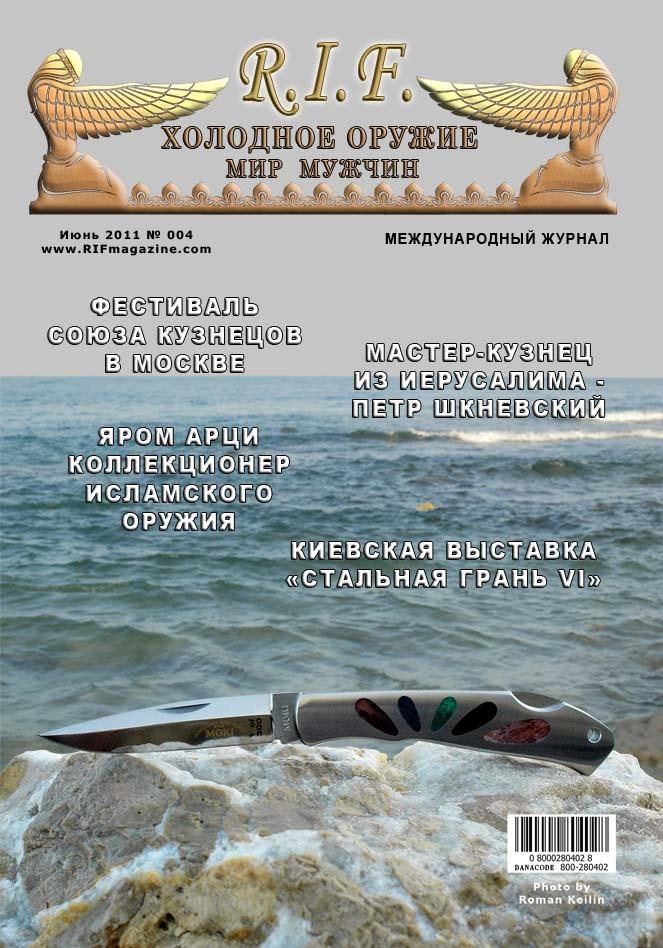 """4-й выпуск Международного Журнала """"R.I.F.""""(печатный)"""