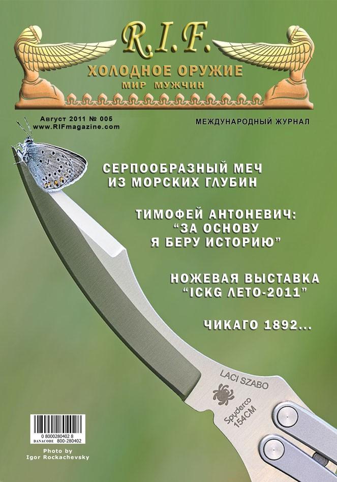 R.I.F-05 rus online
