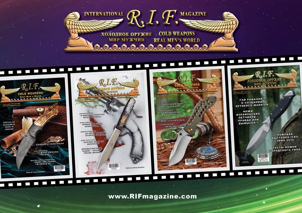 Годовая подписка RIF печатный