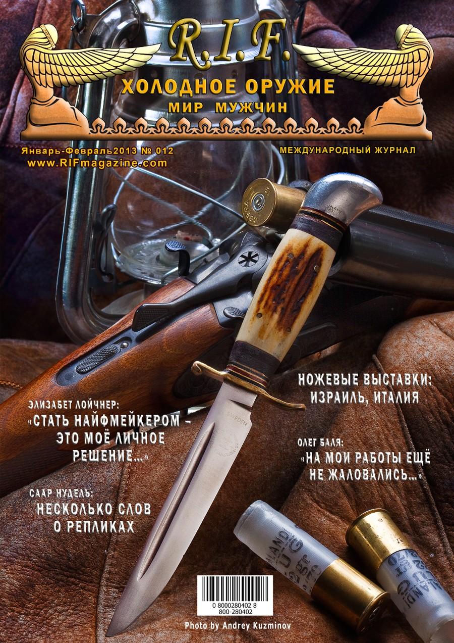 """12-й выпуск Международного Журнала """"R.I.F.""""(печатный)"""