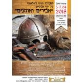 """""""כרטיסים בהנחה  לילדים(פלוס)  למגה-פסטיבל בינלאומי של ימי הביניים """"אבירים ואומנים"""