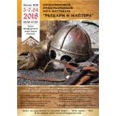 """Билет со скидкой  - на Средневековый Международный Мега-Фестиваль """"Рыцари и Мастера"""""""