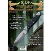 """2-й выпуск Международного Журнала """"R.I.F.""""(печатный)"""
