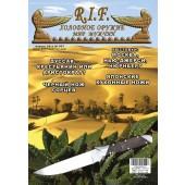 """3-й выпуск Международного Журнала """"R.I.F.""""(печатный)"""