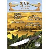 R.I.F-03 heb online