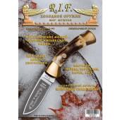 """6-й выпуск Международного Журнала """"R.I.F.""""(печатный)"""