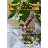 """20-й выпуск Международного Журнала """"R.I.F.""""(печатный)"""