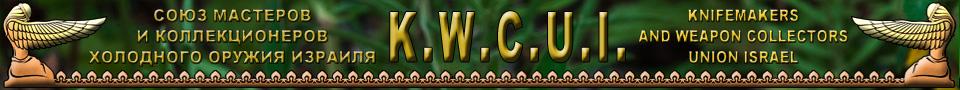 K.W.C.U.I. Union